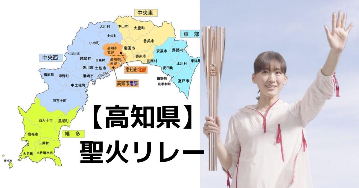 【高知県】聖火ランナーの有名人は誰で日程やルートは?観覧方法も