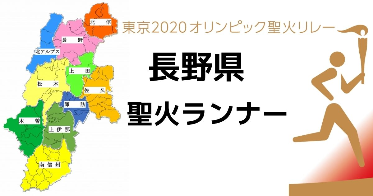 【長野県】聖火ランナーの有名人は誰で日程やルート、交通規制は?辞退した人はいる??