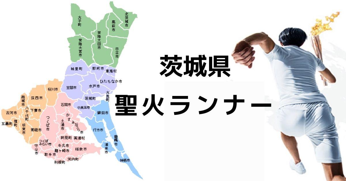 茨城県】聖火ランナーの有名人は誰でルートは?