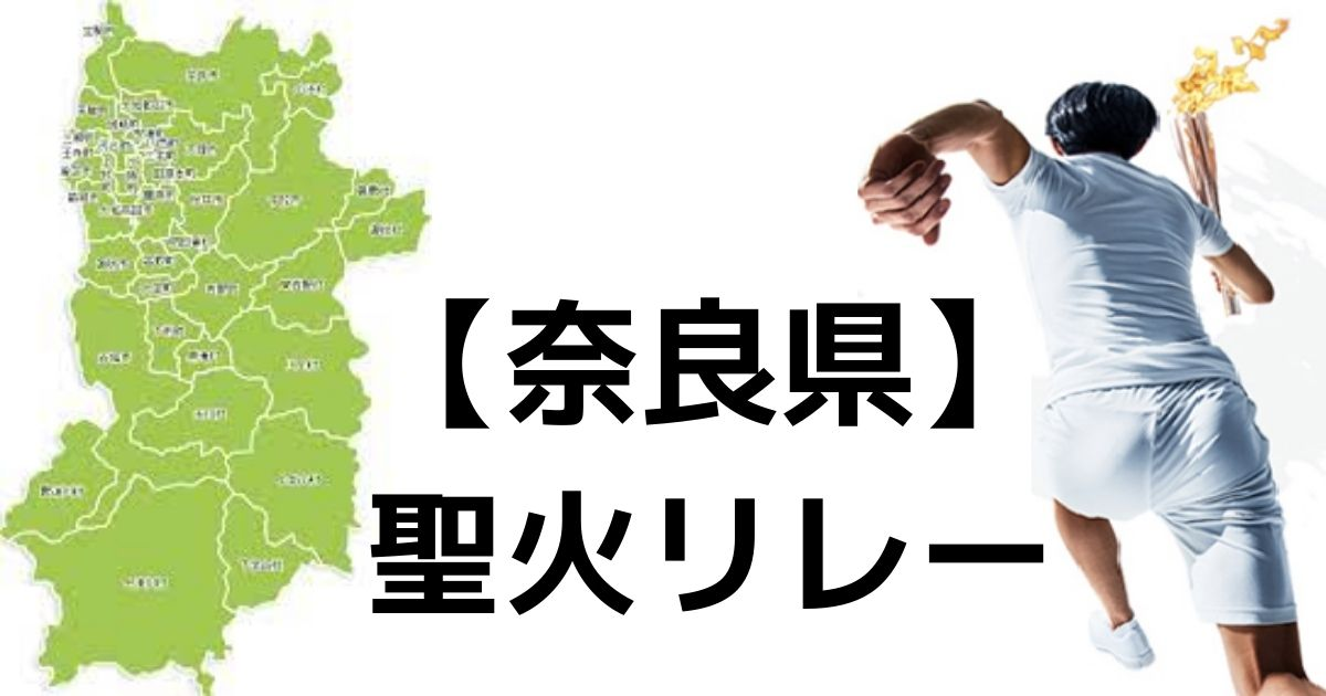 【奈良県】聖火ランナーの有名人は誰で日程やルートは?辞退した人も