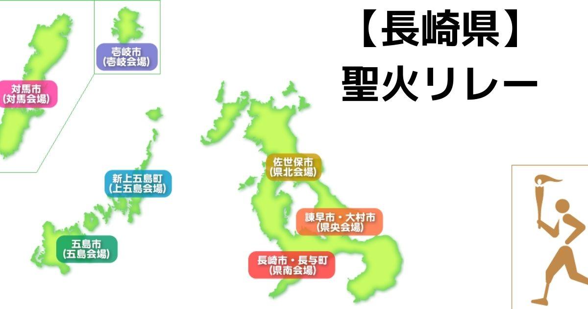 【長崎県】聖火ランナーの有名人は誰で日程やルートは?辞退した人はいる??