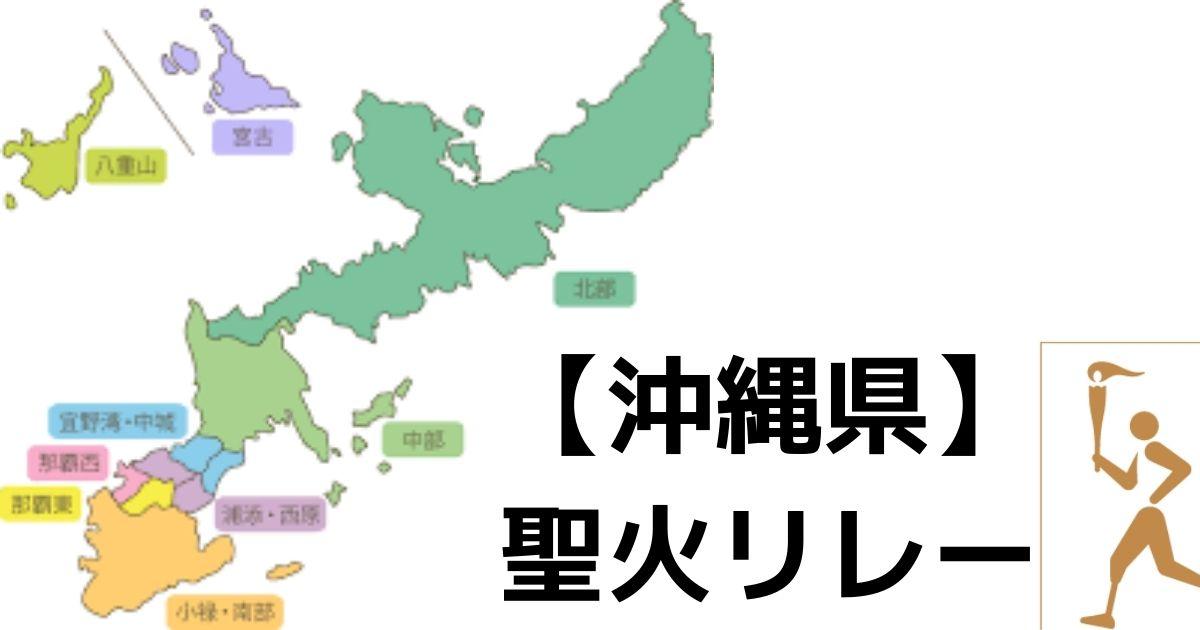 【沖縄県】聖火ランナーの有名人は誰で日程やルートは?辞退した人はいる??