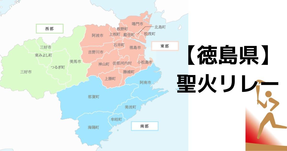 【徳島県】聖火ランナーの有名人は誰で日程やルートは?観覧の注意点も