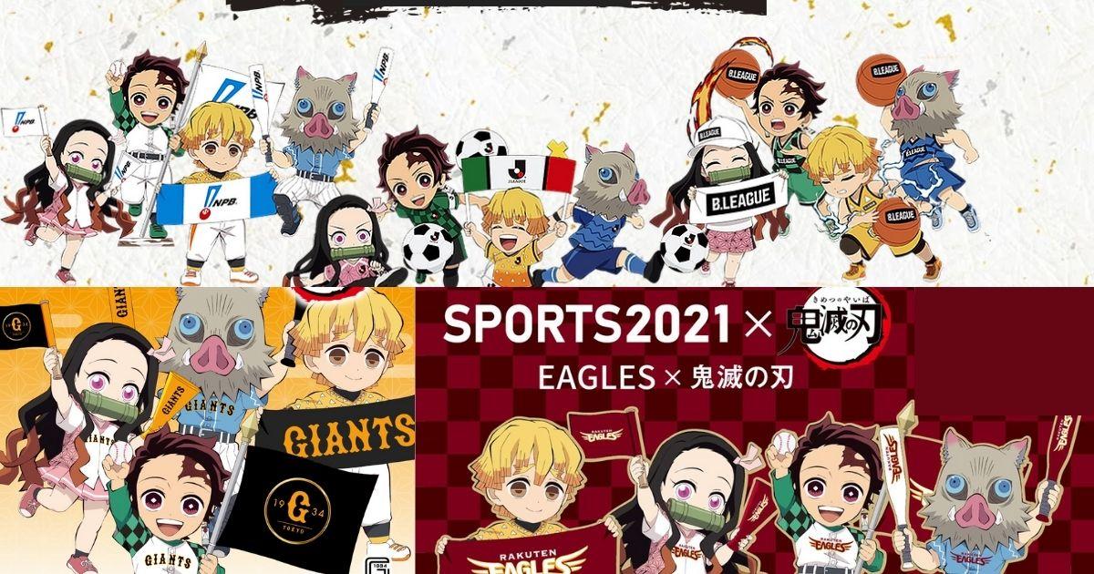 鬼滅の刃×スポーツ2021コラボグッズをまとめて買うなら...購入場所やサイト