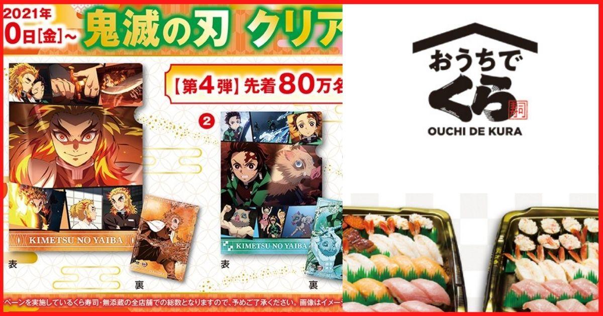 鬼滅の刃×くら寿司コラボ2021はいつまで?第4、5弾の種類も